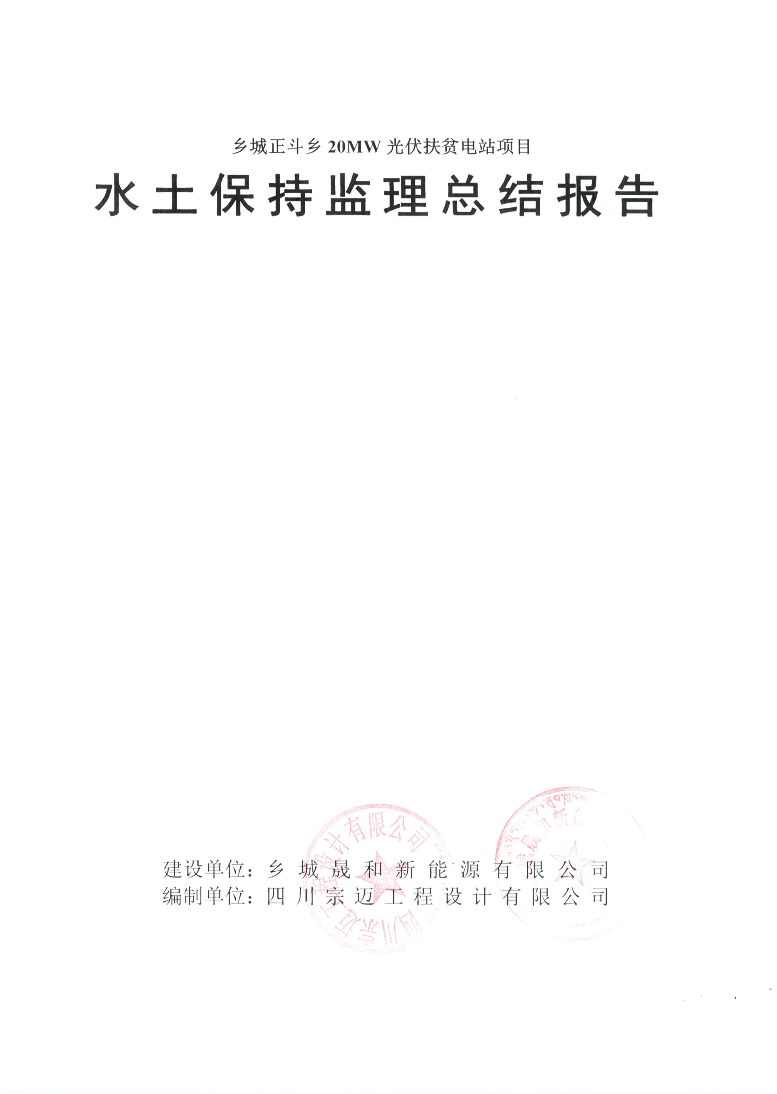 乡城正斗乡20MW扶贫光伏电站项目乐动投注平台监理扉页.jpg