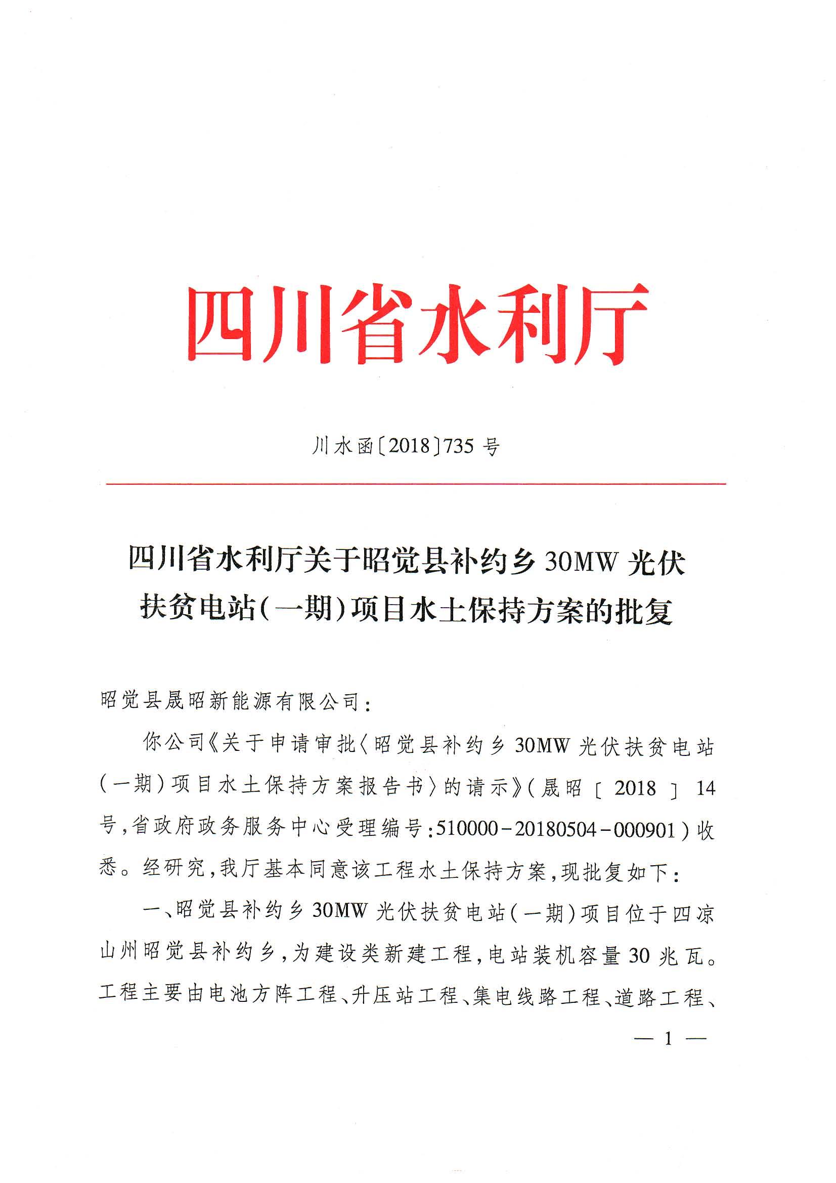 10 昭觉县补约乡30MW光伏扶贫电站(一期)项目乐动投注平台方案的批复_页面_1.jpg