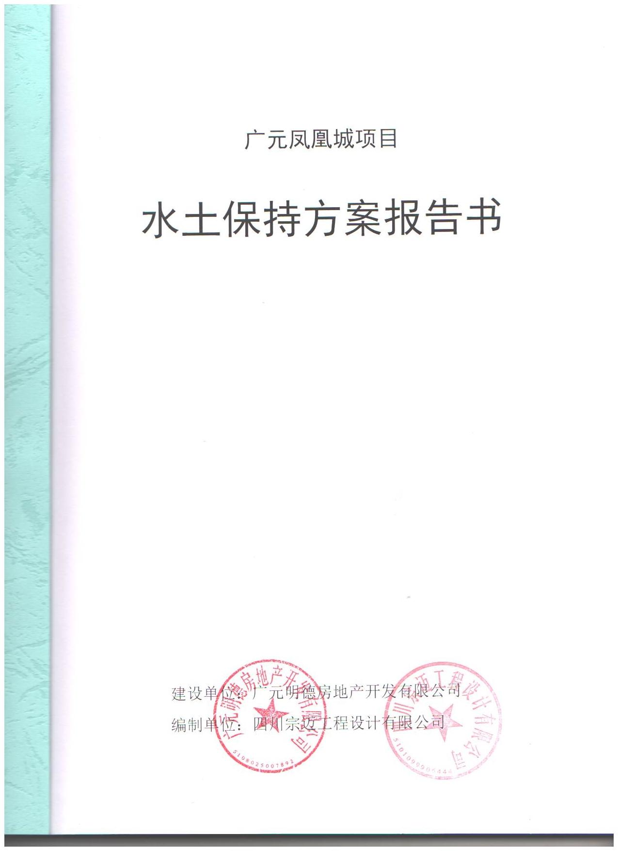 广元凤凰城扉页.jpg