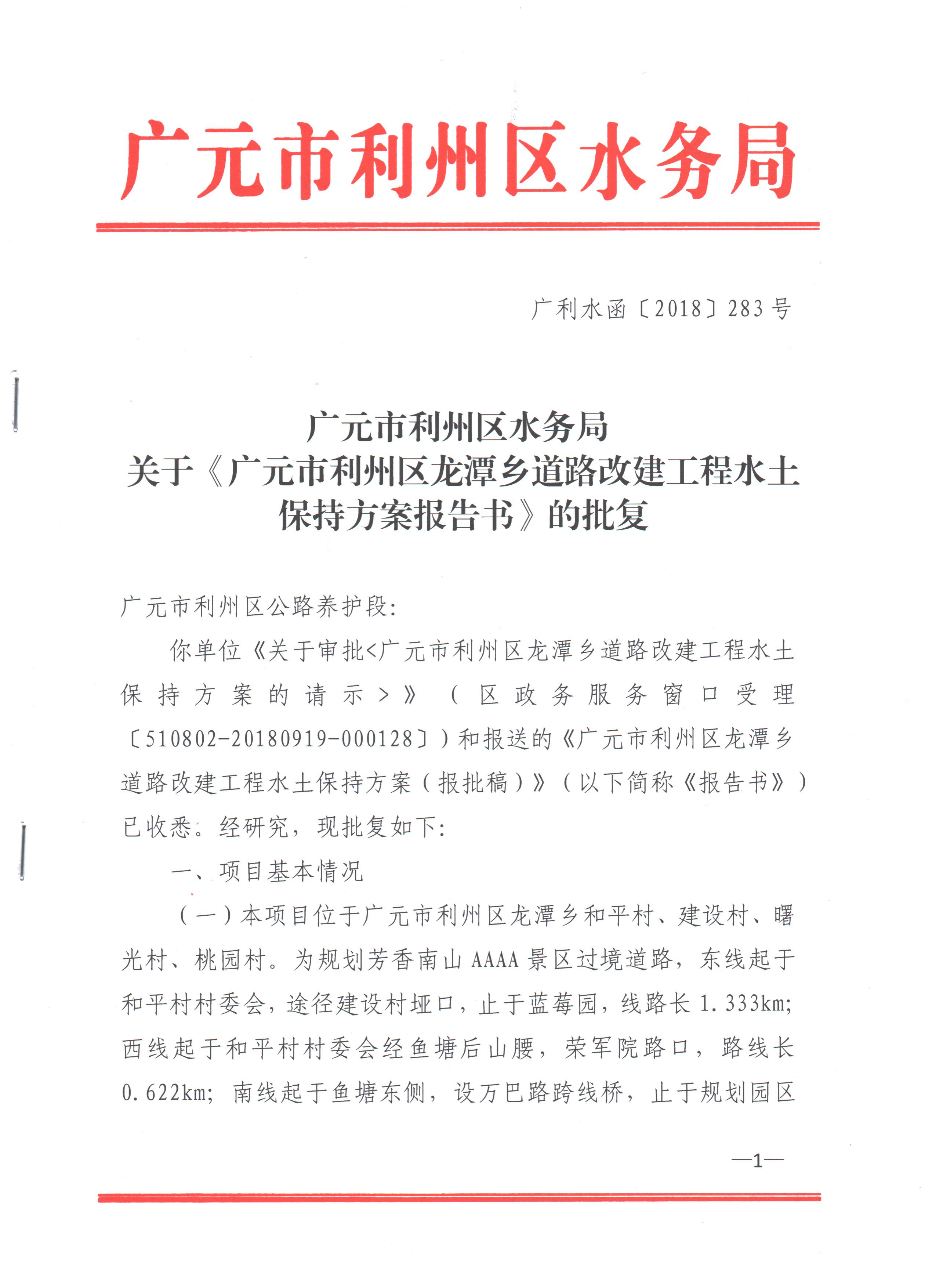 广元市利州区龙潭乡道路改建工程---水保批复_页面_1.jpg