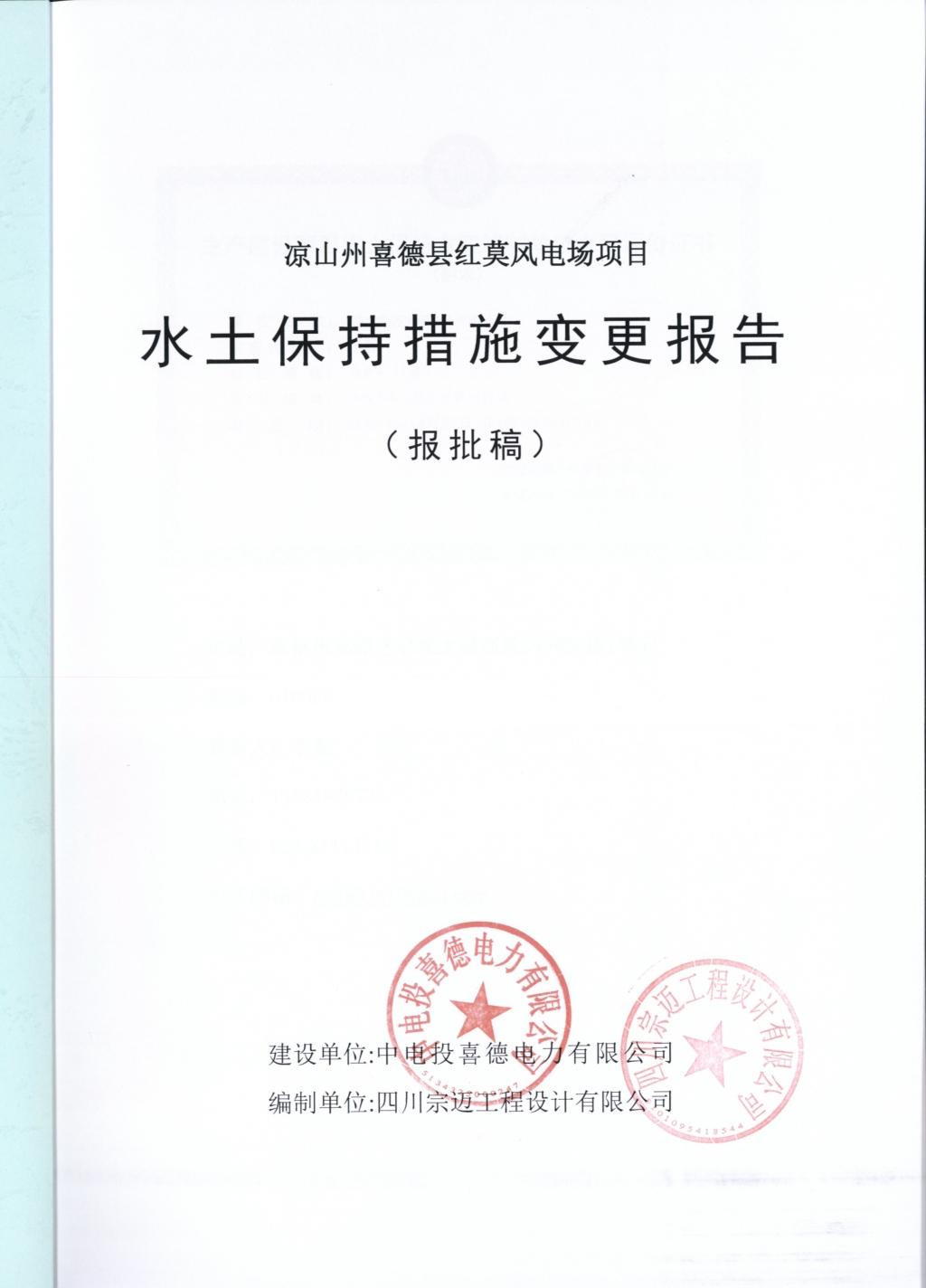 红莫变更扉页扫描_看图王.jpg
