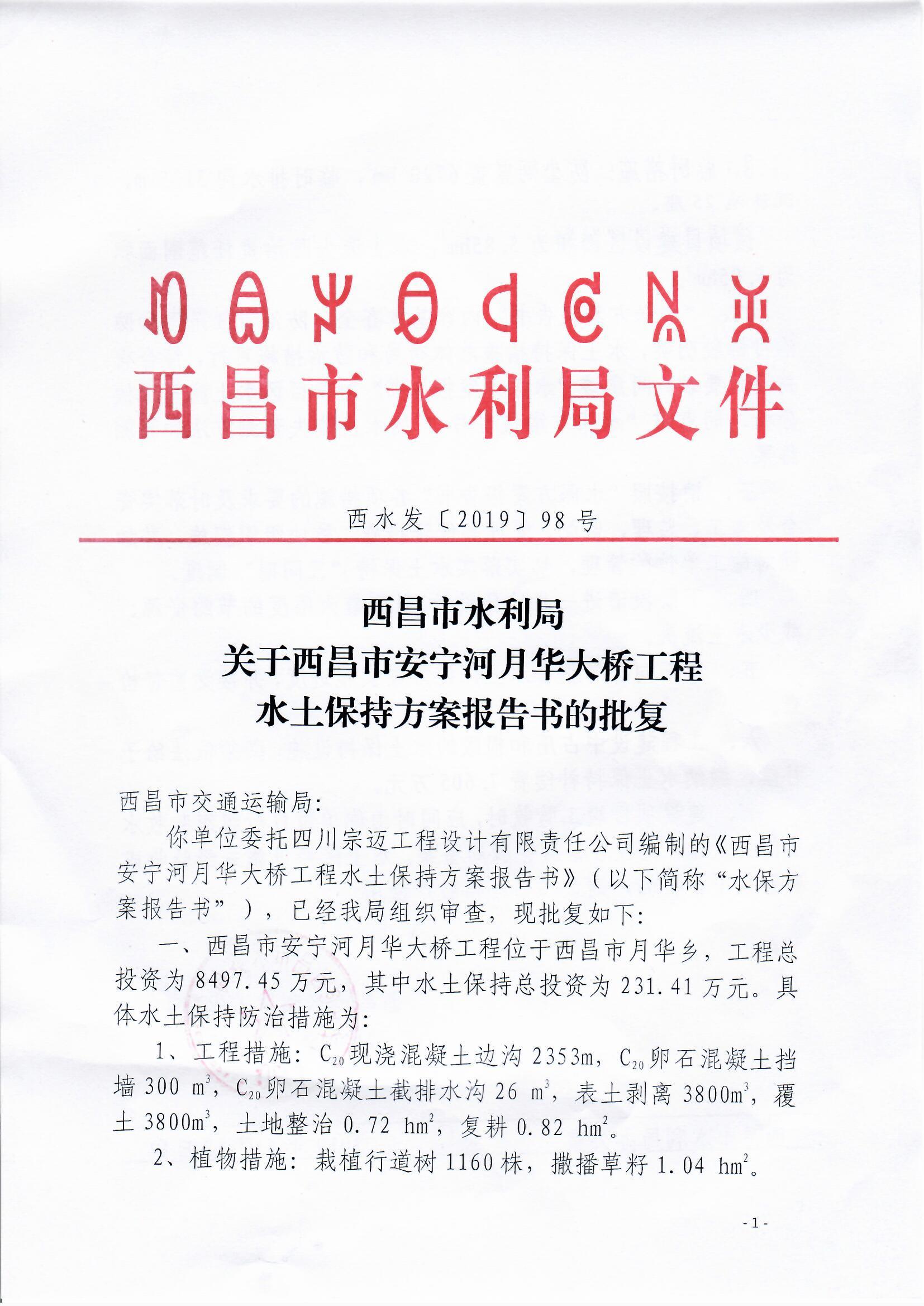 西昌市安宁河月华大桥工程水保批复 西水发【2019】98号_页面_1.jpg