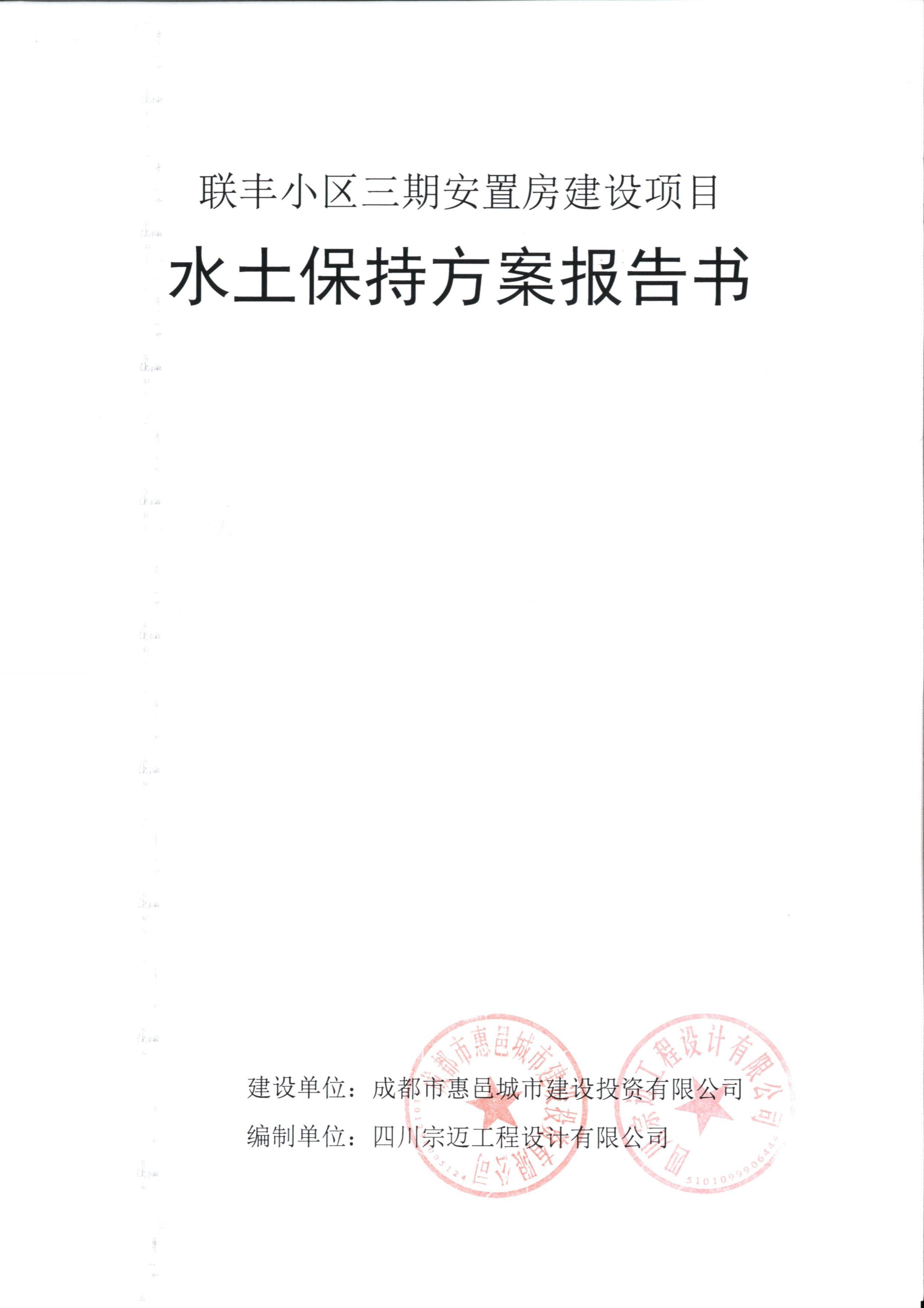 联丰扉页(扫描件).jpg