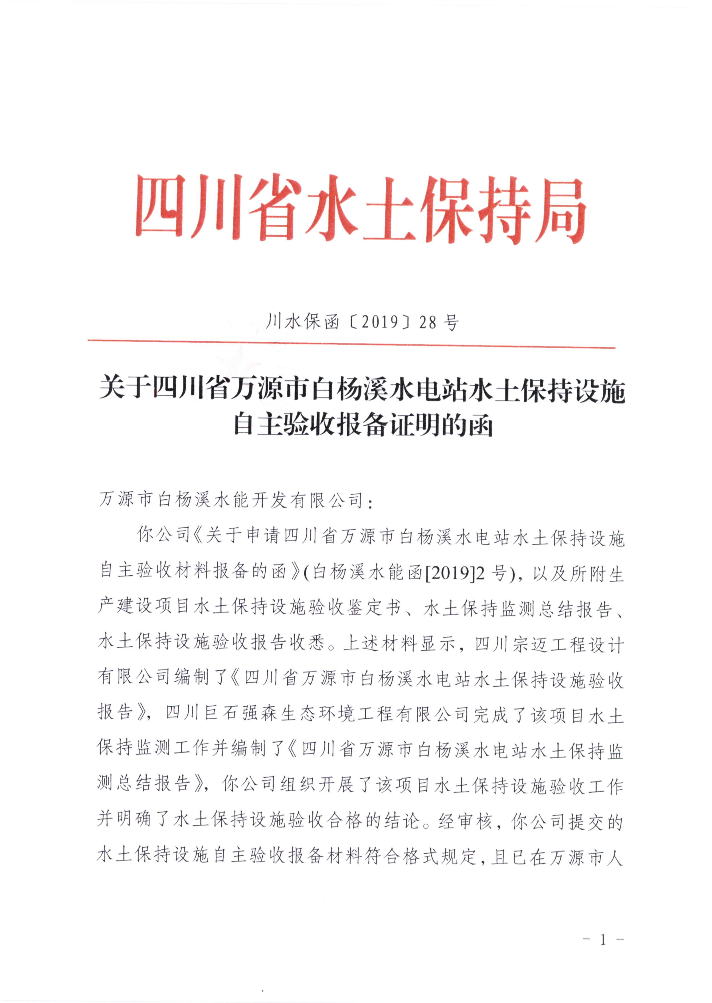 白杨溪水保验收批复_页面_1.jpg