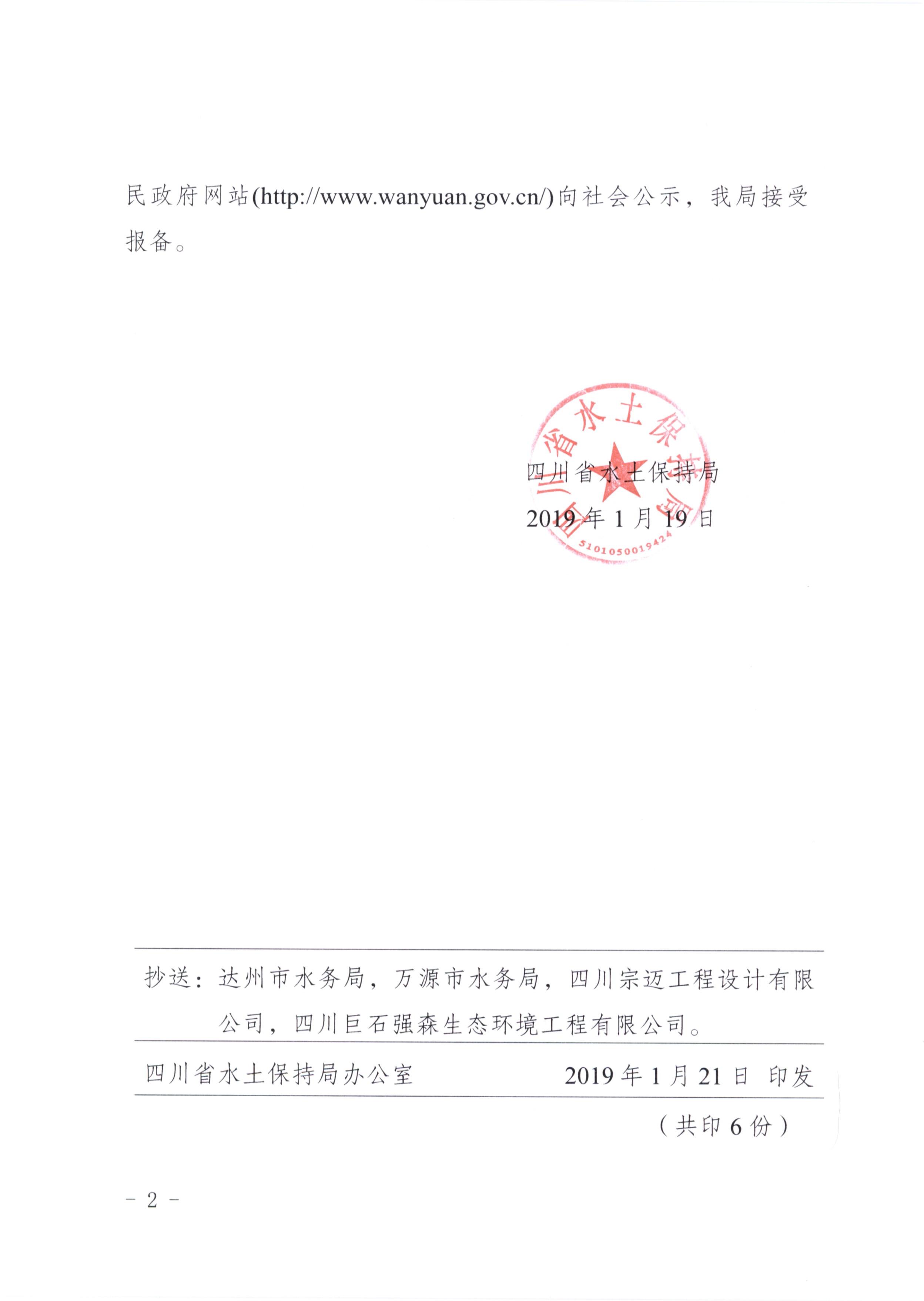 白杨溪水保验收批复_页面_2.jpg