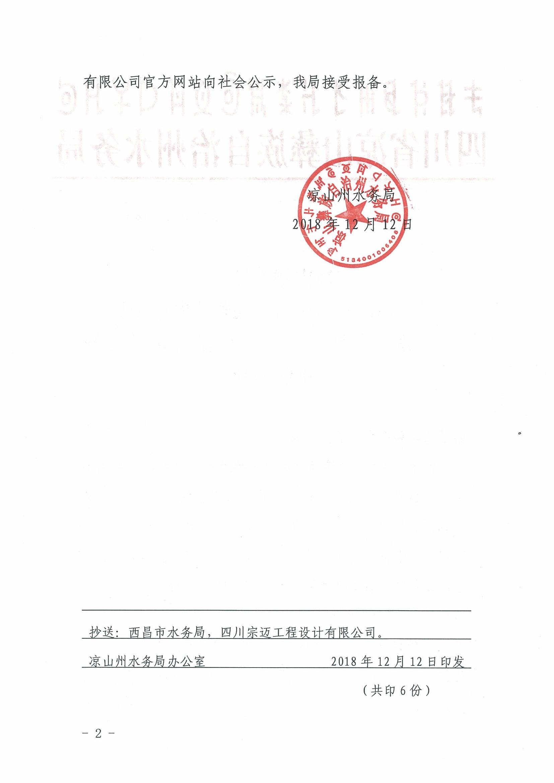 凉水函【2018】330号关于西昌城市生活垃圾焚烧发电项目35KV送出工程水土保_页面_2.jpg