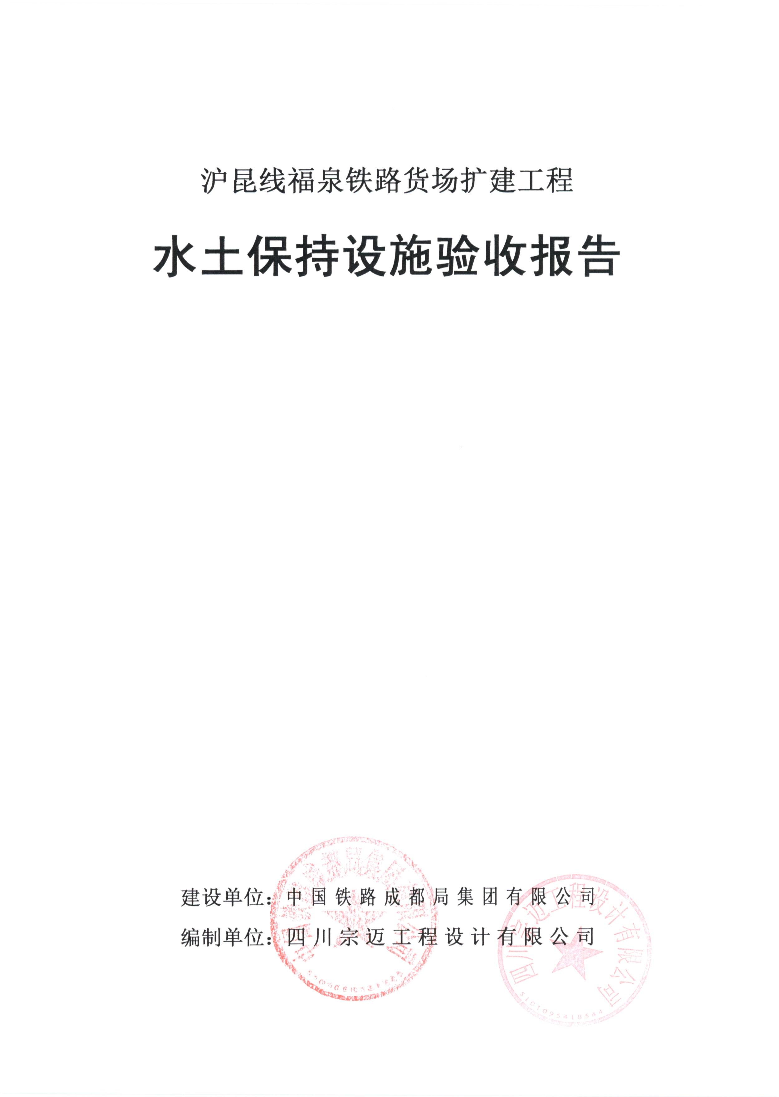 8.福泉验收扉页.jpg