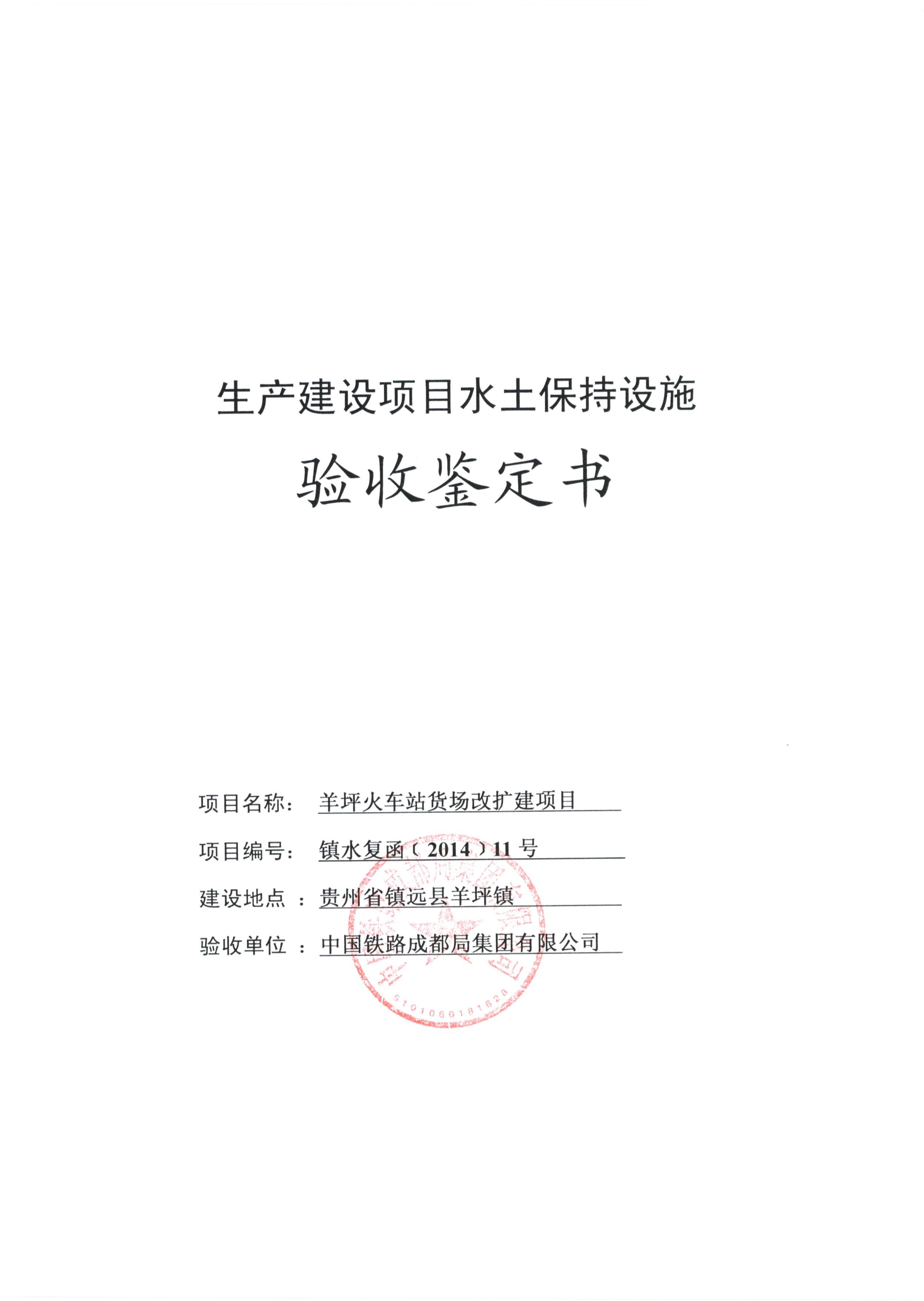 4.羊坪货场验收鉴定书(外封白色)_页面_2.jpg