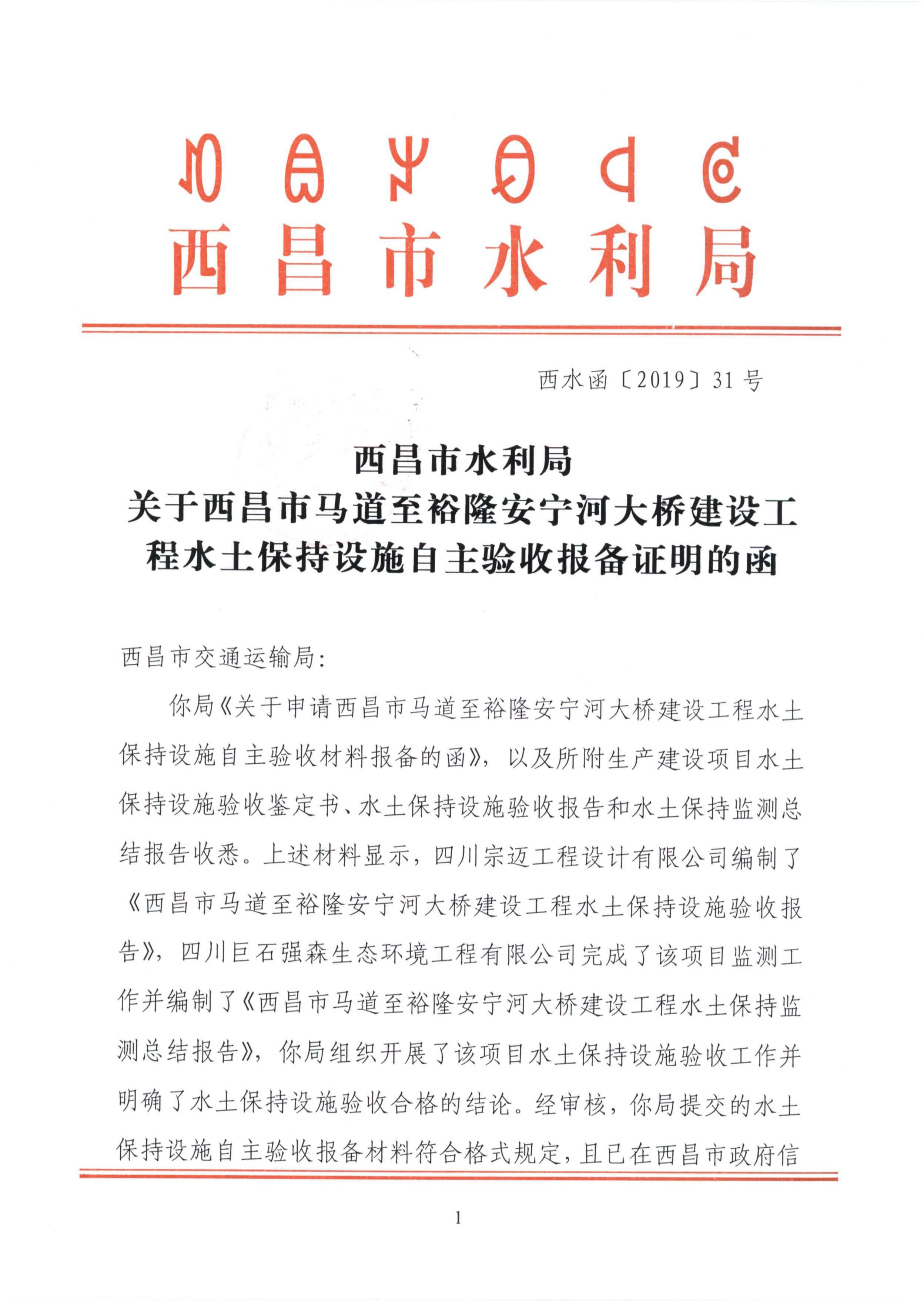 西昌市马道至裕隆安宁河大桥建设工程验收 批复_页面_1.jpg