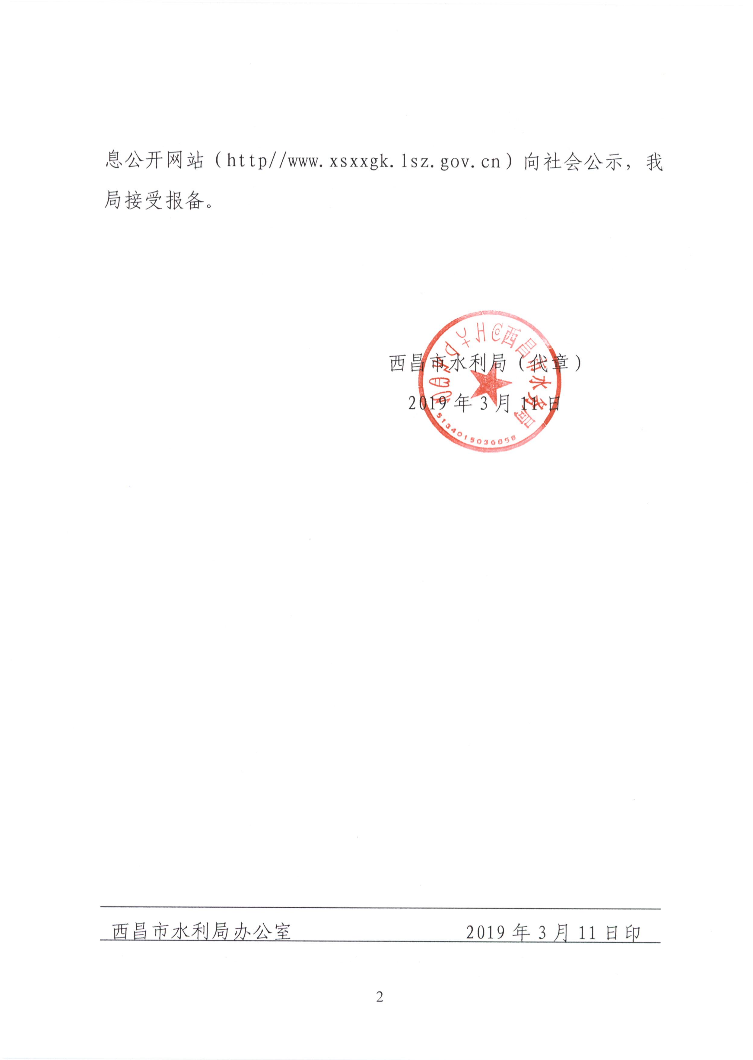 西昌市马道至裕隆安宁河大桥建设工程验收 批复_页面_2.jpg