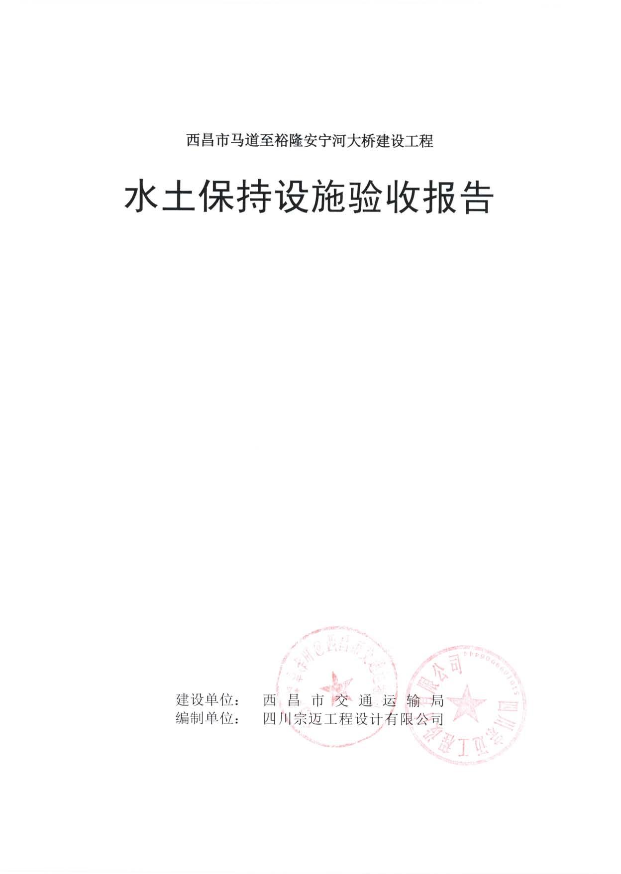 西昌市马道至裕隆安宁河大桥建设工程验收 扉页.jpg