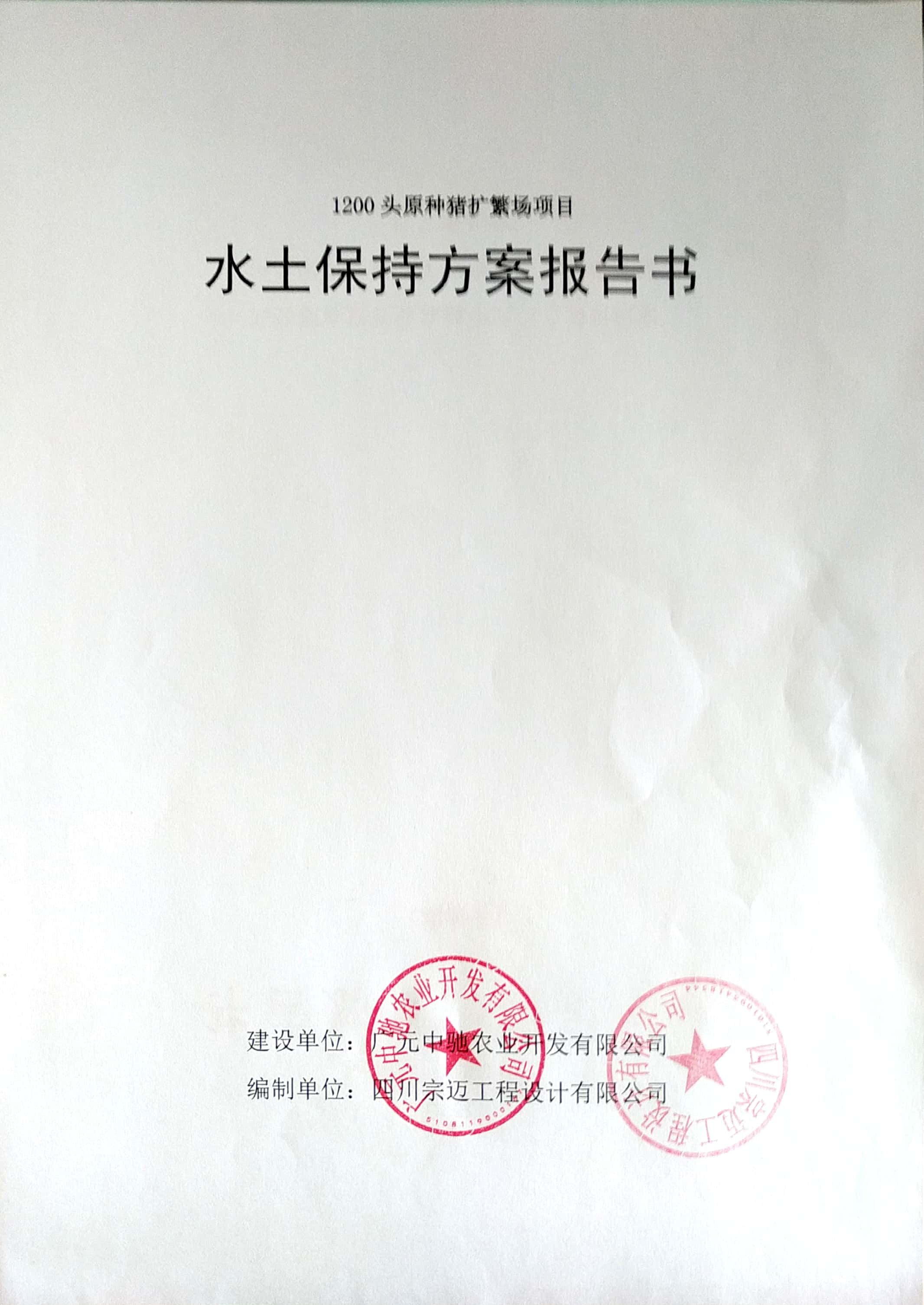 1200头原种猪扩繁场项目乐动投注平台方案扉页扫描件.jpg