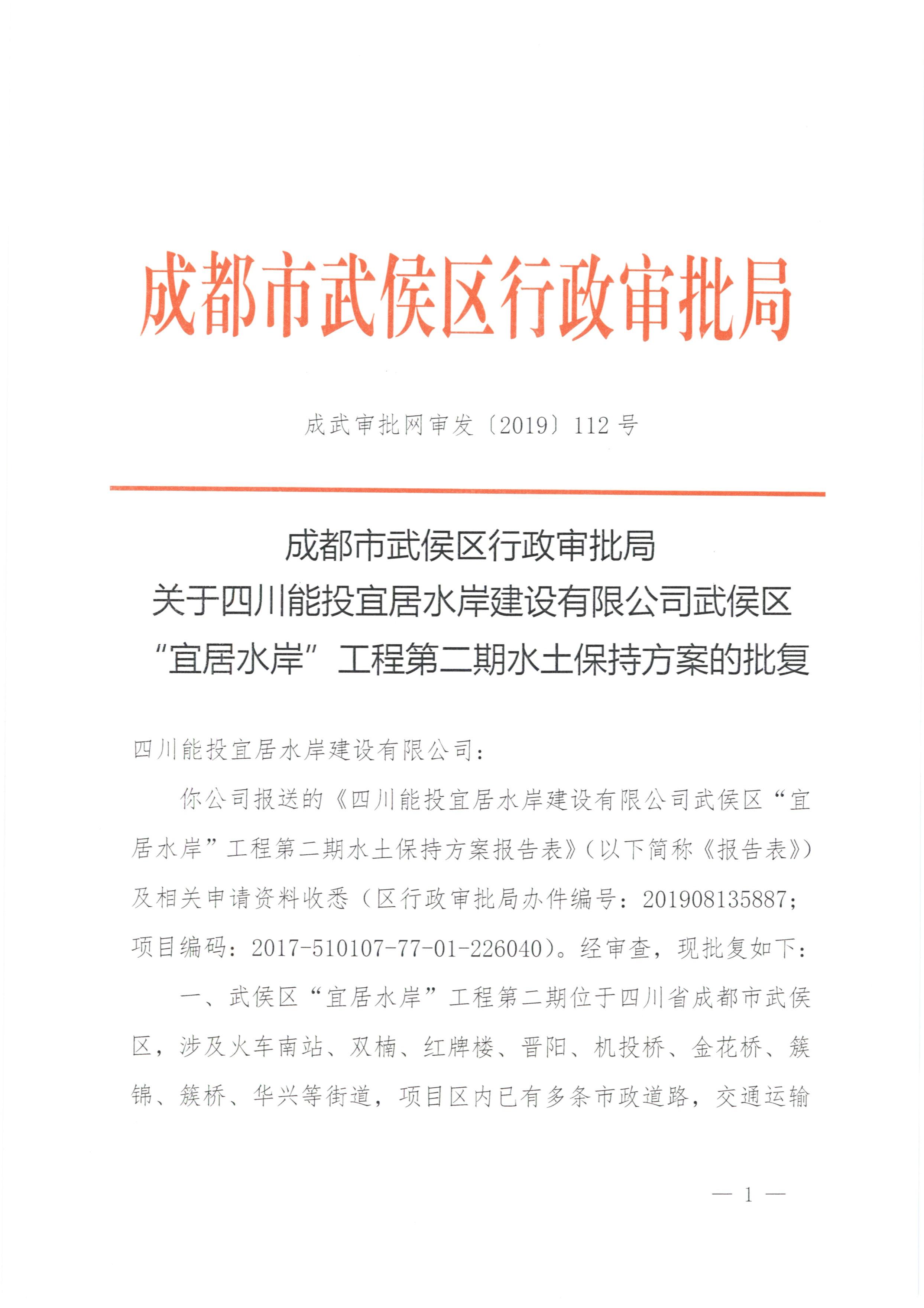 """武侯区""""宜居水岸""""第二期工程 -----乐动投注平台方案【批复】_页面_1.jpg"""
