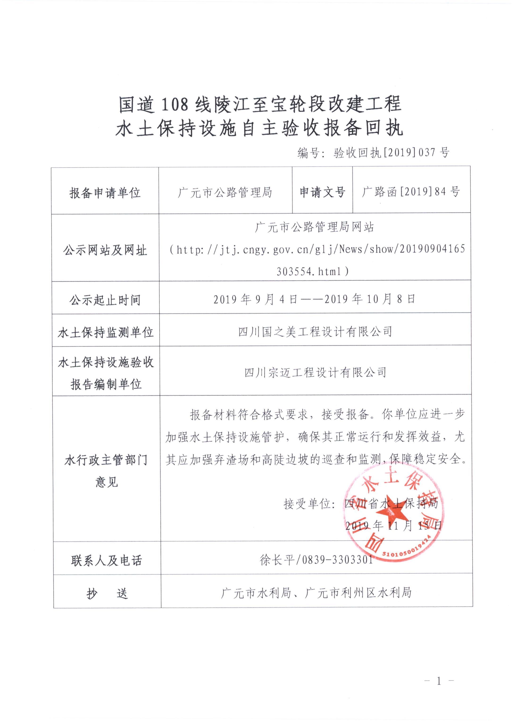 国道108线陵江至宝轮段改建工程乐动投注平台设施自主验收报备回执.jpg