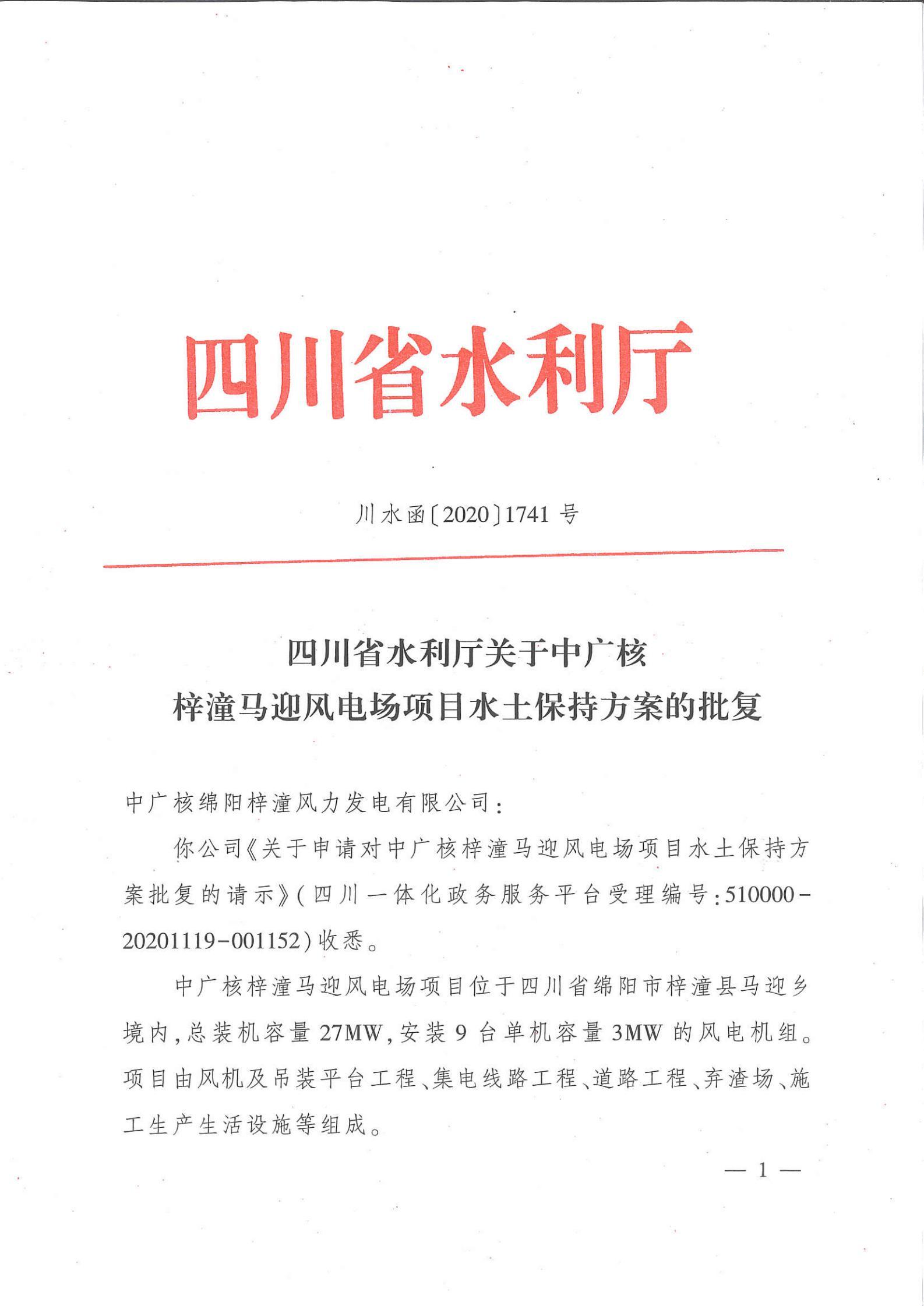ZM2020-072 中广核梓潼马迎风电场水土保持报告编制及批复服务-批复_00.jpg