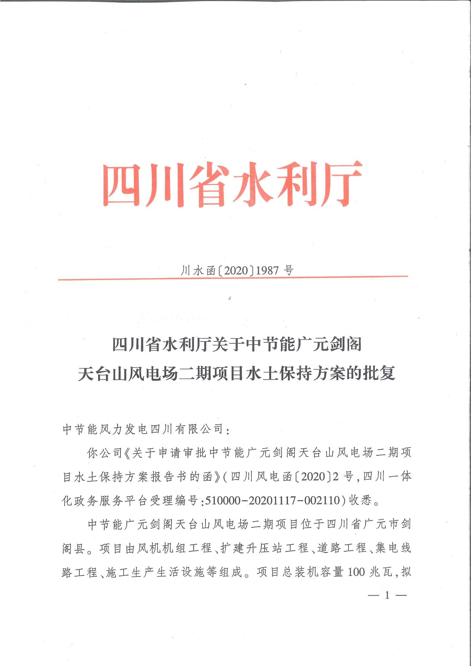 ZM2020-027 中节能广元剑阁天台山风电场二期 100MW项目水土保持方案-批复_00.jpg