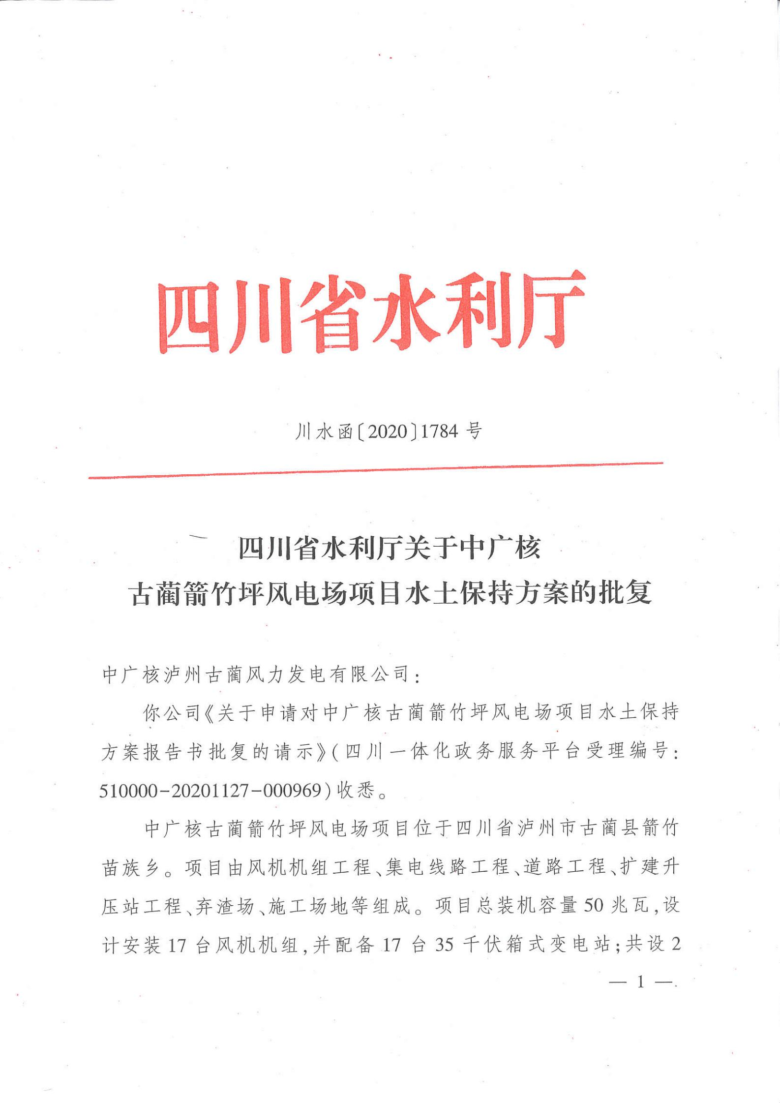 ZM2020-052 中广核古蔺箭竹坪风电场水土保持方案编制与批复项目服务合同-批复_00.jpg