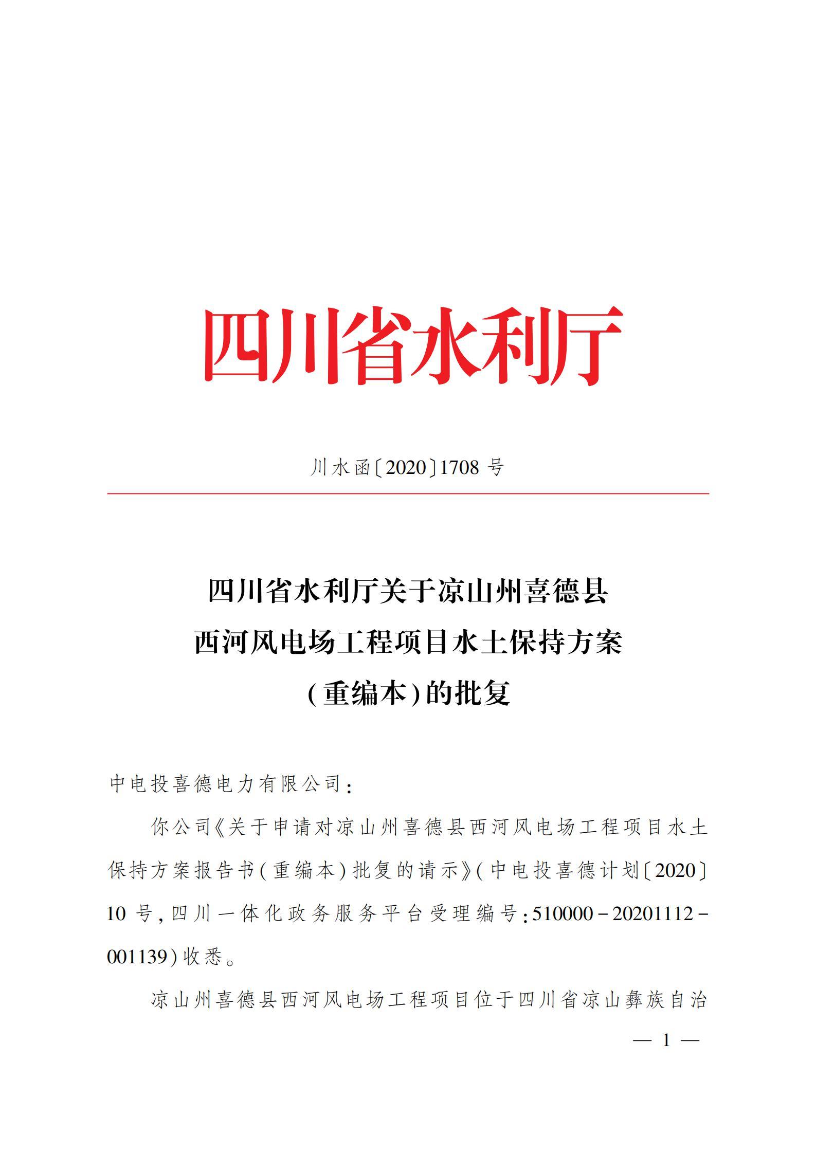 ZM2020-036 西河风电项目水土保持方案(重编本)-批复_00.jpg